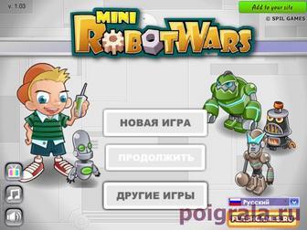 Война мини роботов картинка 1