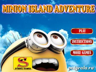 Миньон на острове картинка 1