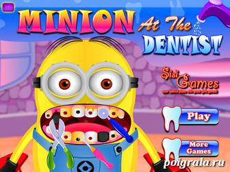 Миньон у дантиста картинка 1