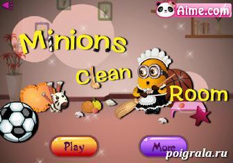 Игра Миньоны, уборка комнат