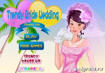 Игра Свадьба Тренди Брайт