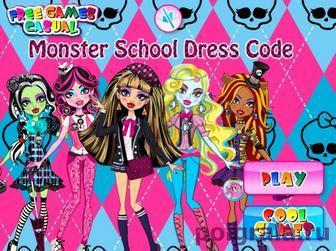Игра Монстры хай одежда в школе