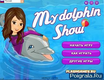 Игра Дельфин выступает 1