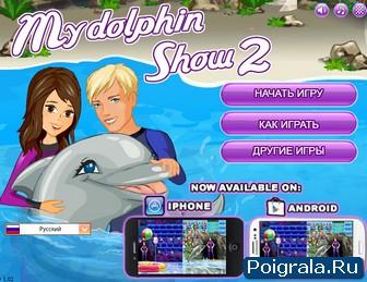 Игра Выступление дельфина 2