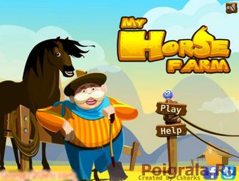 Моя лошадиная ферма картинка 1