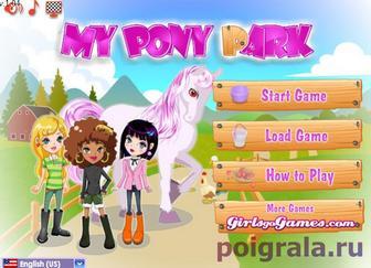 Мой парк пони картинка 1