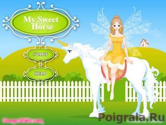 Моя сладкая лошадка картинка 1