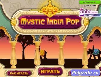 Зума индийские шарики картинка 1