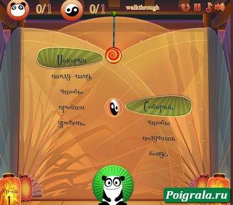 Картинка к игре Накорми панду