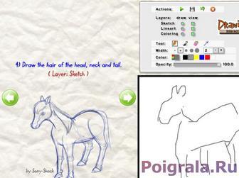 Картинка к игре Нарисуй лошадь