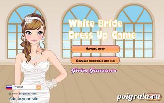 Игра Невеста в белом платье