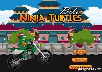Игра Черепашки ниндзя гонки на мотоцикле