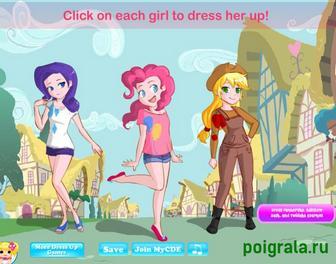 Игра Девочки эквестрии, одевалка