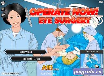 Операция на глазах картинка 1