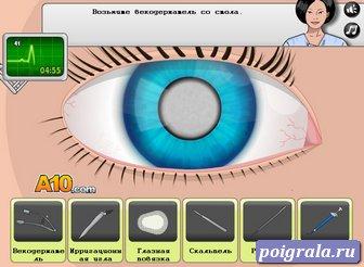Картинка к игре Операция на глазах