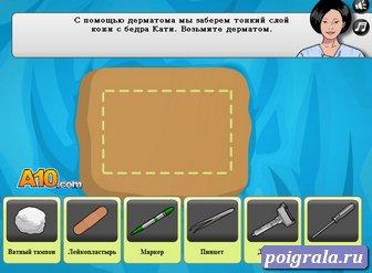 Картинка к игре Операция на бедре