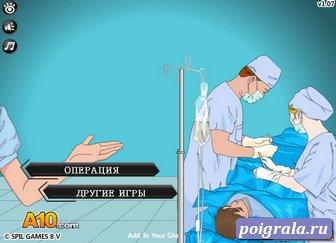 Игра Операция на желудке