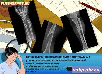 Картинка к игре Операция на руке