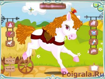 Картинка к игре Оденьте пони