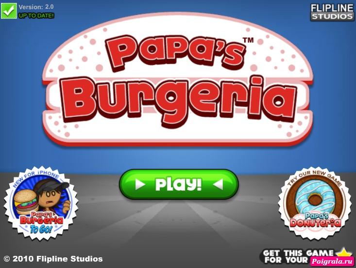 Игра Папа Луи кафе гамбургеров