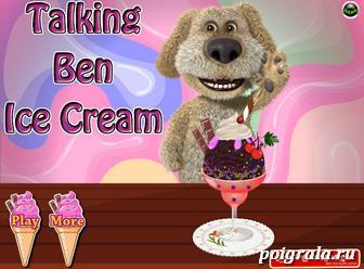 Пес Бен готовит мороженое картинка 1
