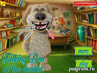 Пес Бен лечит зубы картинка 1