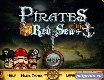 Пираты красного моря картинка 1