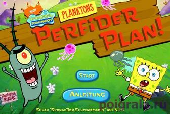 План планктона картинка 1
