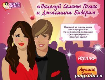 Поцелуй Джастина Бибера и Селены Гомес картинка 1