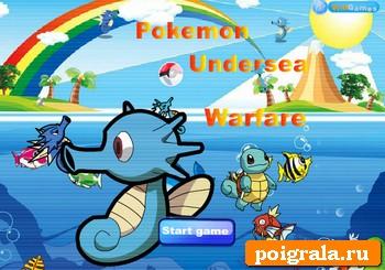 Подводная война покемонов картинка 1