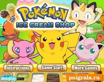 Покемоны, магазин мороженого картинка 1