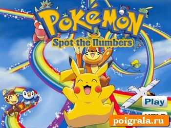 Игра Покемоны: скрытые числа