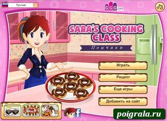 Игра Кухня Сары, шоколадные пончики