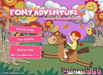 Приключения пони картинка 1