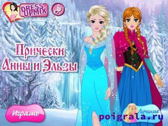 Игра Прически Анны и Эльзы