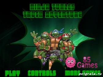 Приключения черепашек нинзя картинка 1