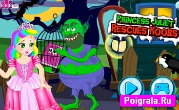 Принцесса Джульетта спасает книгу картинка 1