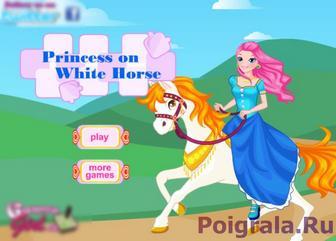 Принцесса на белой лошади картинка 1