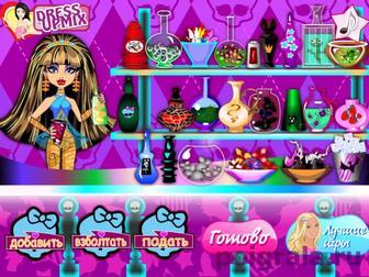 Картинка к игре Монстры хай приворотное зелье