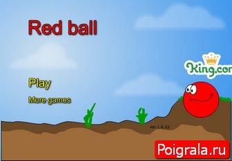 Игра Красный шарик 1