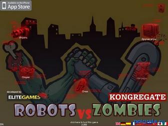 Игра Зомби против роботов