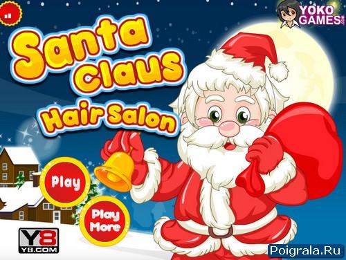 Игра Санта Клаус в парикмахерской