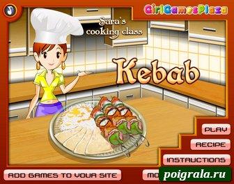 Игра Кухня Сары, шашлык