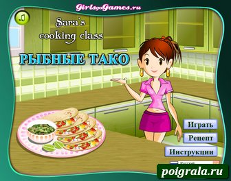 Игра Кухня Сары, рыбное тако