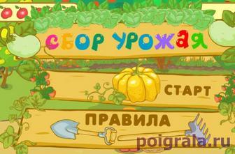 Игра Смешарки, сбор урожая