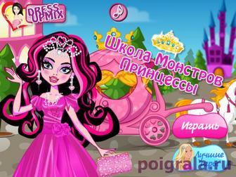 Игра Школа монстров одевалка для принцессы