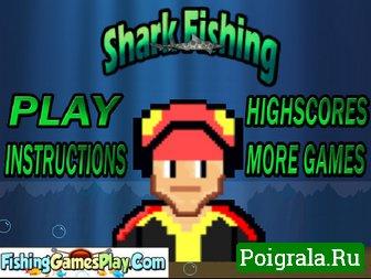 Игра Охота на акул
