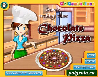 Игра Кухня Сары, готовим пиццу
