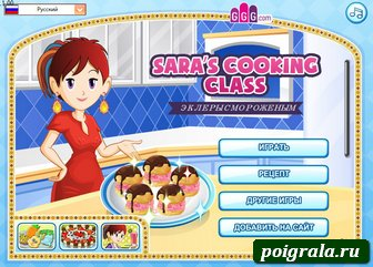Игра Кухня Сары, эклеры