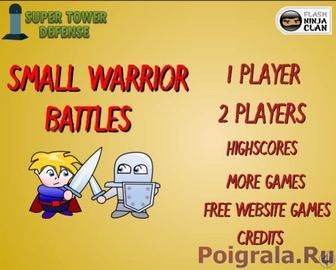 Игра Битва маленьких воинов